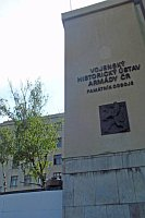 Здание Центрального военного архива