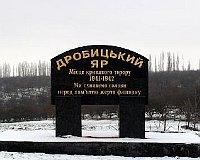 Памятник жертвам Холокоста в Харькове (Фото: Poiradar)