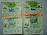 Билет и фальшивок билета (справа)