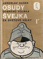 «Похождения бравого солдата Швейка во время мировой войны»