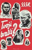 «СССР. Твои братя?» Немецкий пропагандистский плакат против Советского союза, 1941 г.