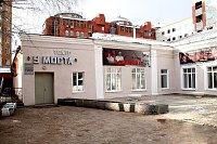 Театр «У Моста» (Фото: Архив театра «У Моста»)