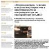Чешских дипломатов внезапно оскандалили в Екатеринбурге